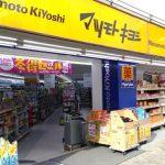 スマホアプリでお得に買い物|マツモトキヨシ 鹿島田駅ビル店