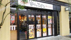 店舗外観|串かつ でんがな 新川崎