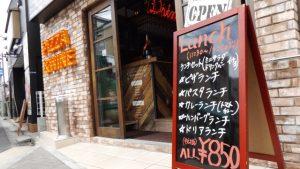 ランチ|CONA 新川崎鹿島田店