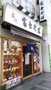 店舗外観 名代富士そば 川崎店