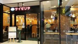 店舗外観|サイゼリヤ 新川崎スクエア店
