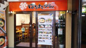 店舗外観 はなまるうどん 京急川崎駅前店
