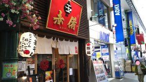 店舗外観|つけ麺 玉 赤備 川崎駅東口