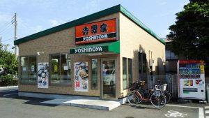 店舗外観|吉野家 1号線川崎遠藤町店