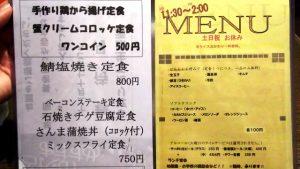 ランチメニュー|養老乃瀧 鹿島田店