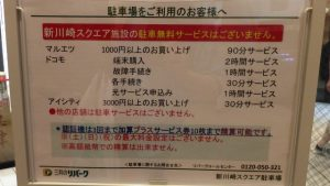 新川崎スクエア・駐車場サービス