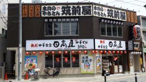 店舗外観|日高屋 鹿島田店 & 筑前屋 鹿島田店