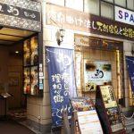 蒲田の黒湯温泉|SPA&HOTEL和-なごみ-
