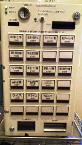 券売機|中華そば おかべ