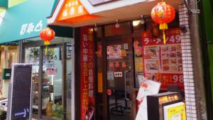 中華酒家 福楽園