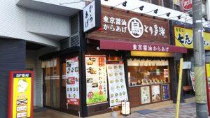 店舗外観|とり多津 鹿島田店