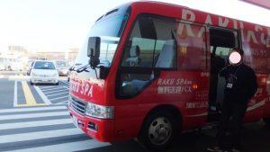 送迎バス|RAKU SPA 鶴見
