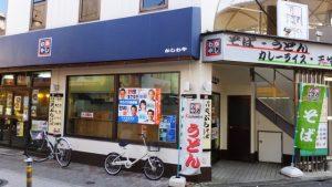 店舗外観|かしわや 鹿島田駅前