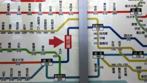 新川崎駅からの運賃|JR