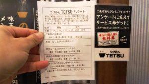 サービス券|つけ麺TETSU 武蔵小杉店