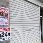 あの焼き肉店が下平間にオープン|牛繁 鹿島田店