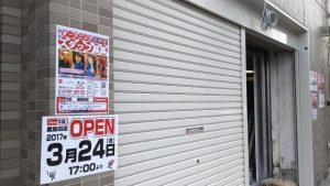 牛繁 鹿島田店オープン@下平間