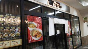 店舗外観|つけ麺TETSU 武蔵小杉店