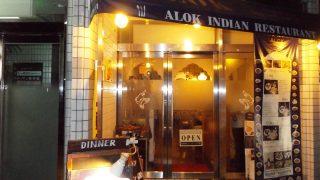 店舗外観|Alok Indian Restaurant