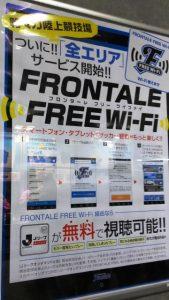 Frontale Free Wi-Fi|等々力陸上競技場