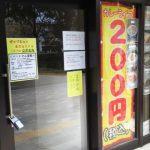 衝撃の200円カレー、いつオープン?|ポップカレー