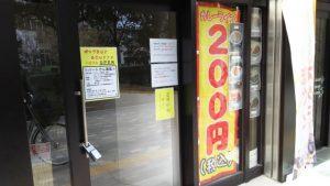 ポップカレー・新川崎・オープン?
