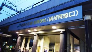 JR武蔵小杉新南改札(横須賀線口)