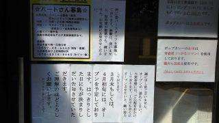ポップカレー新川崎、4月上旬にオープン??