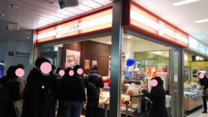 店舗外観|崎陽軒(新横浜)