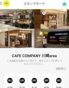 スタンプカード|Cafe Compnay 川崎エリア