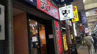 店舗外観|武松家 駅前大通り店