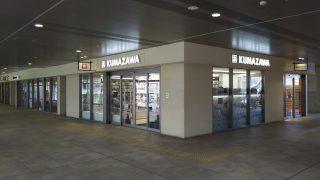 ウィングキッチン京急蒲田(中2階)