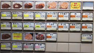 券売機|品川駅 京浜東北線 そば処 24号店