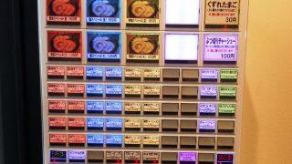 券売機|武松家 駅前大通り店