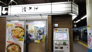 店舗外観|濱そば 川崎店