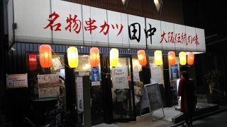 店舗外観|串カツ田中