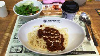 日本一美味しいミートソース(セット)|クアットロクオーリ ラゾーナ川崎店