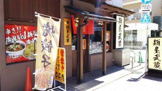 店舗外観|麺屋武蔵 蒲田店