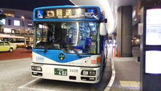 行き先表示にキティちゃん|川崎市バス