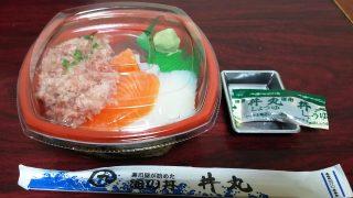 どんまる丼(外観) 丼丸 平間店