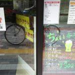 オープンしてたのね!?|ポップBar&Curry 鹿島田5号店