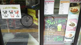 ポップBar&Curry鹿島田5号店
