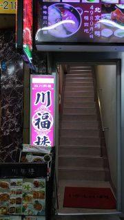 店舗外観|川福楼 蒲田店