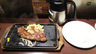 サーロインステーキ+ライス(中)|いきなり!ステーキ 川崎駅前店