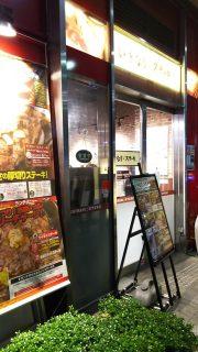 店舗外観|いきなり!ステーキ 川崎駅前店