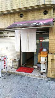 店舗外観 ラーメン マキタ(川崎)
