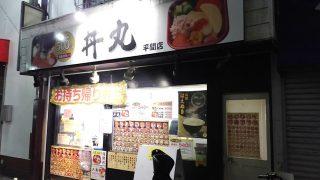 店舗外観 丼丸 平間店