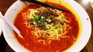 四川風担々麺(汁あり)|川福楼 蒲田店