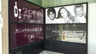 スタジオの入口(階段の上)|FEELCYCLE Kawasaki
