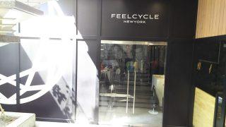 スタジオの入口|FEELCYCLE Kawasaki